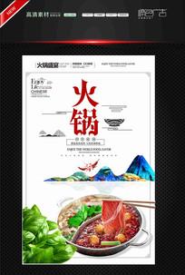 鸳鸯火锅海报