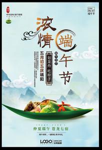 中国风传统节日简约端午佳节促销海报
