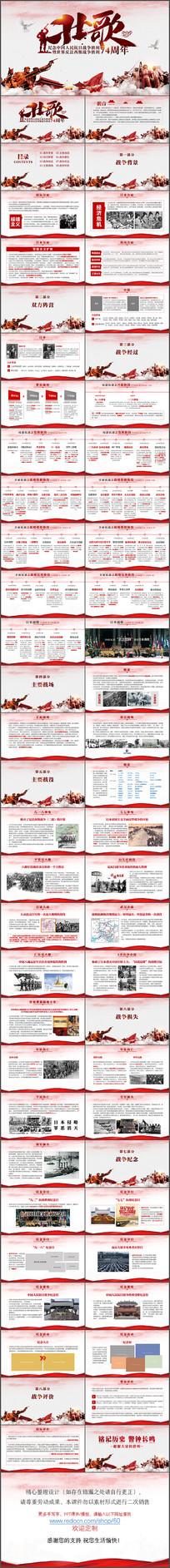 纪念抗日战争胜利74周年PPT课件