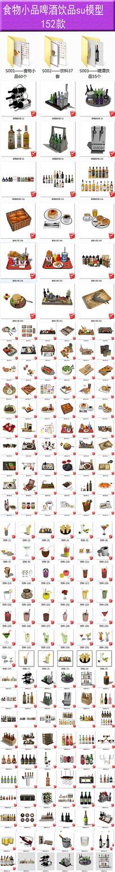 餐饮食物饮品装饰物su模型