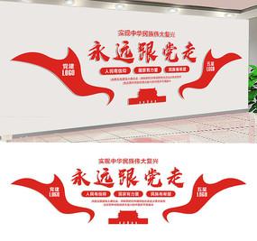党建标语文化墙设计