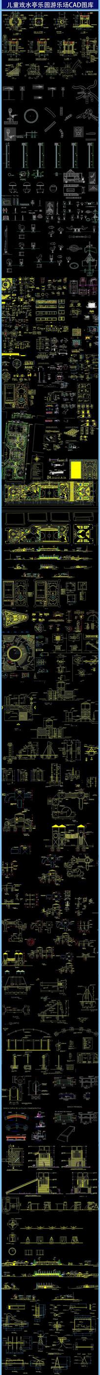 儿童戏水亭乐园游乐场CAD图库