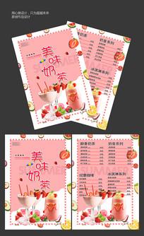 粉色奶茶宣传单