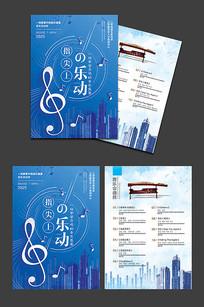 简洁时尚音乐会音乐宣传单页