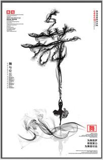 简约舞蹈宣传海报