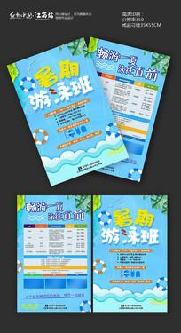 蓝色清新暑假游泳班招生宣传单