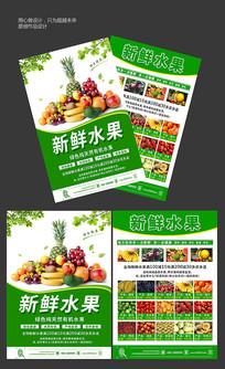 绿色水果宣传单设计