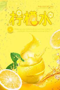 柠檬水鲜榨果汁海报模板