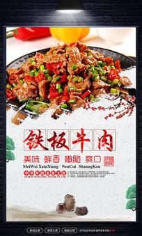 铁板牛肉美食海报设计