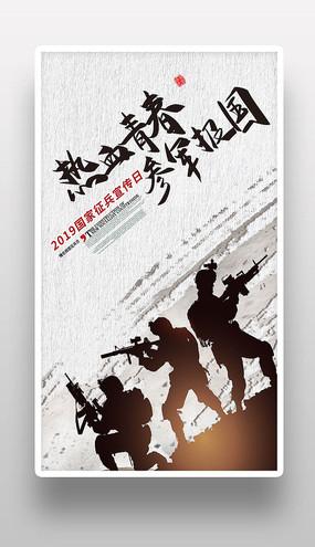 2019复古风夏季征兵海报设计