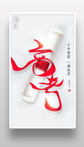创意清晰国潮风高考海报设计