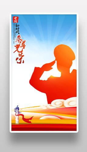 创意夏季征兵海报设计