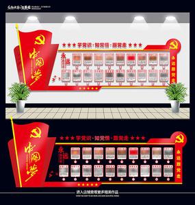 党的光辉历程文化墙图片