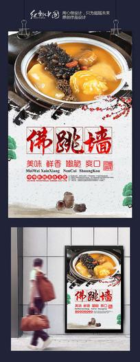 佛跳墙美食宣传海报设计