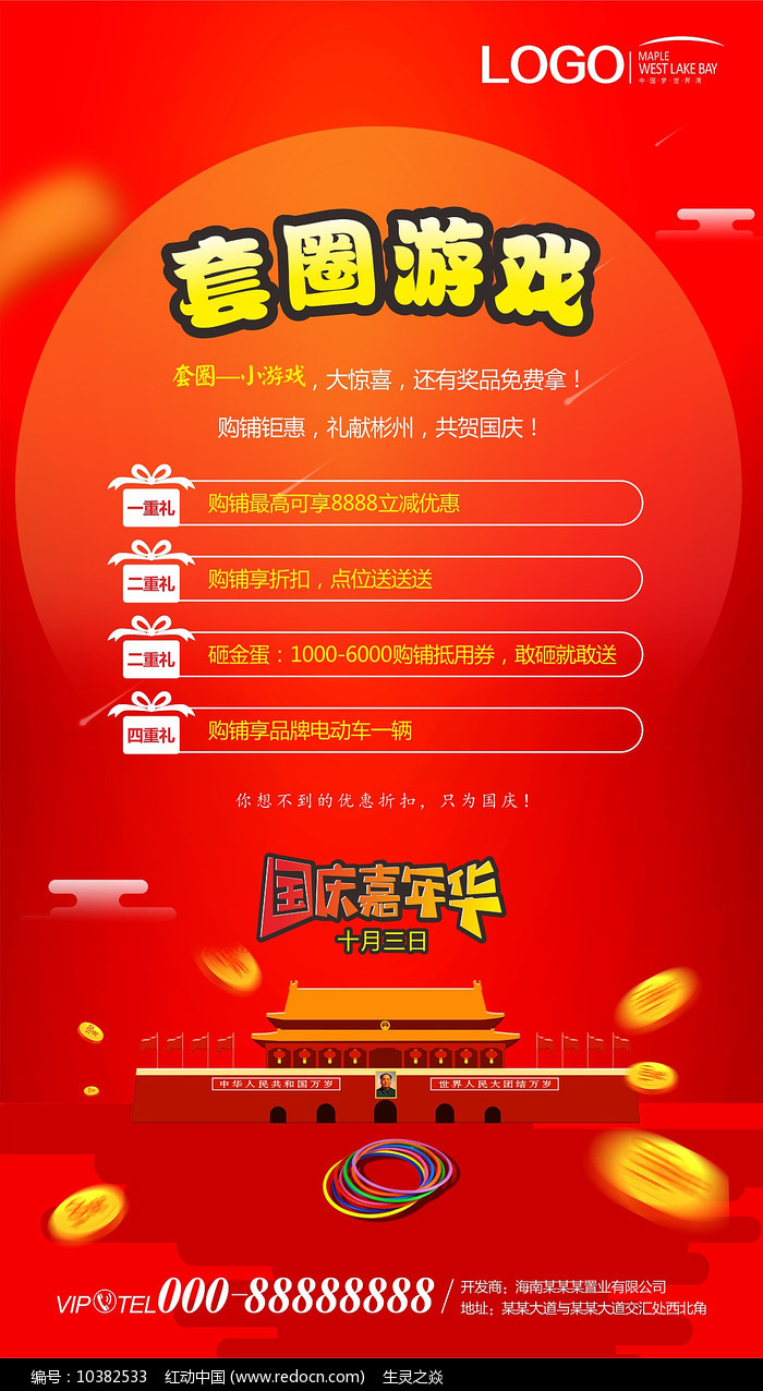 国庆套圈游戏海报图片