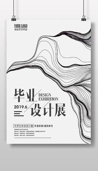 黑白创意毕业设计展海报设计