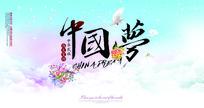 简洁中国梦展板设计