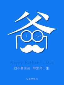 简约父亲节蓝色创意海报