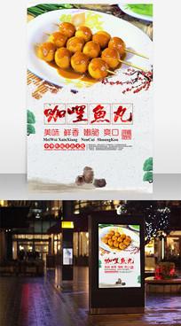 咖哩鱼丸美食海报设计