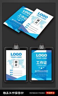 蓝色时尚商业工作证