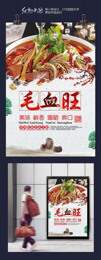 毛血旺海报展板美食川菜海报