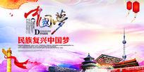 民族复兴中国梦展板设计
