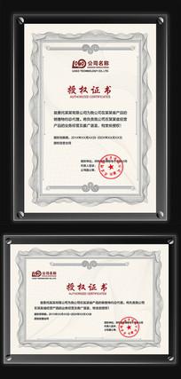 线条花纹边框授权证书模板
