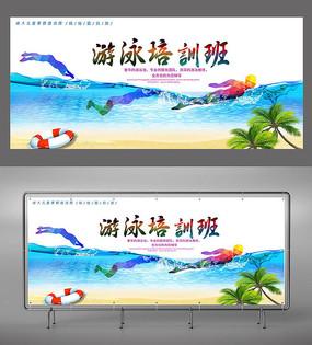 游泳培训班宣传展板设计