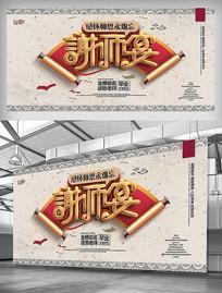 中国风谢师宴海报设计