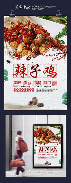 重庆辣子鸡美食海报