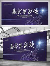 紫色科技峰会活动签到处