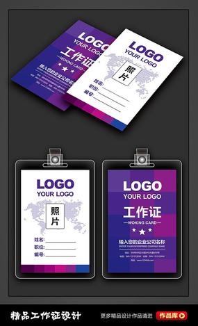 紫色时尚商业工作证
