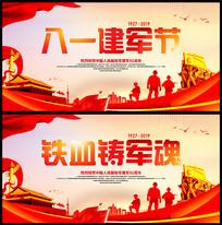 八一建军节宣传展板设计