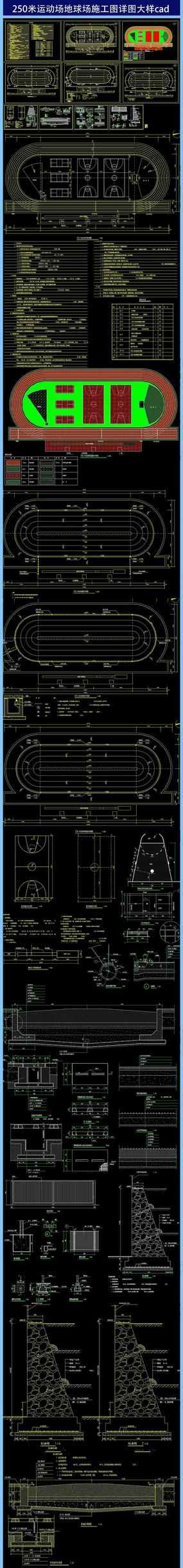 250米运动场地球场施工图详图大样cad
