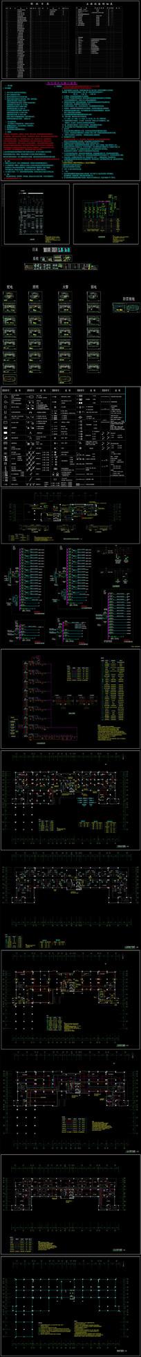 CAD知名行政办公楼全套电气施工图