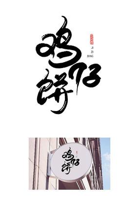 创意广东鸡仔饼手写书法字