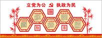 党员文化墙