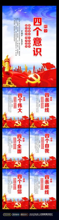 大气政府党员党建标语展板