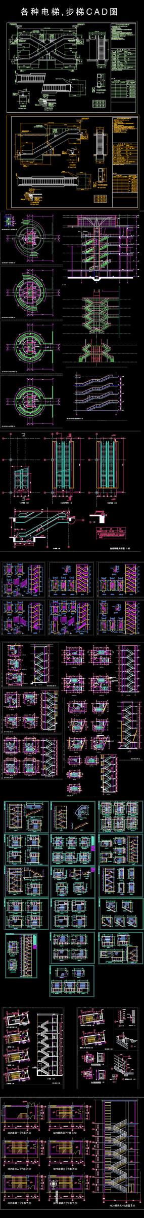 电梯步梯CAD图