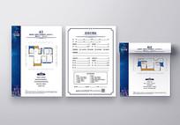 房地产户型单页