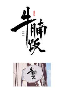 个性牛腩饭书法字体设计
