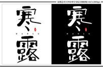 寒露和风韵味中国风书法艺术字