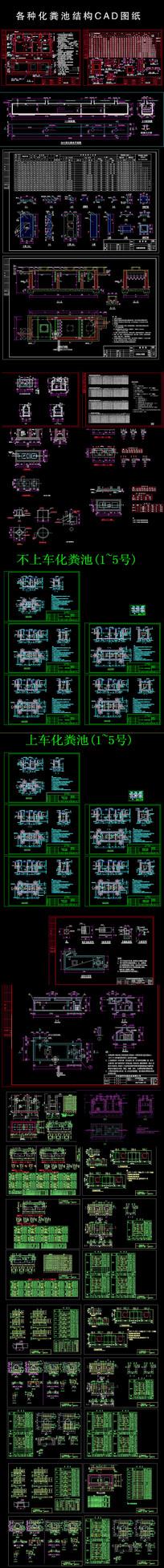 化粪池结构CAD图纸
