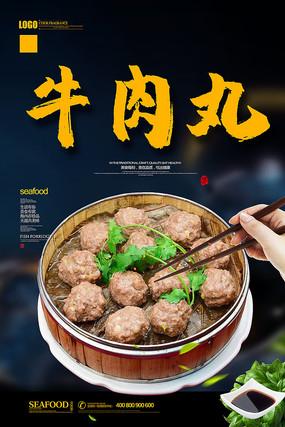 牛肉丸美食海报
