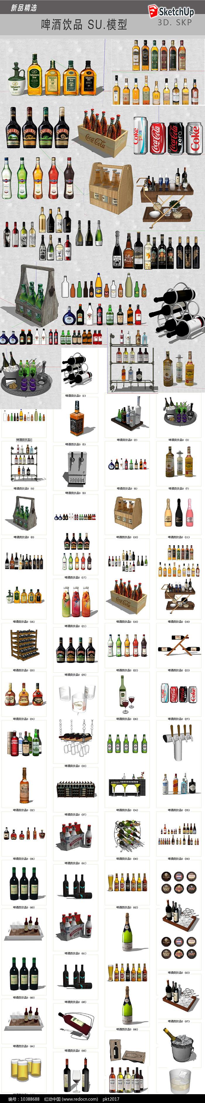 啤酒饮品 SU