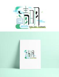 清明文字插画设计