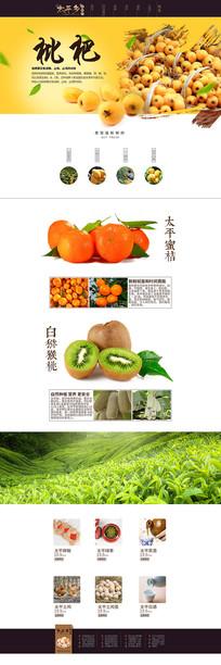 清新甜美风夏季新鲜水果店铺首页