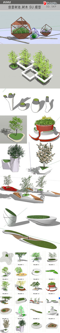 树木SU模型