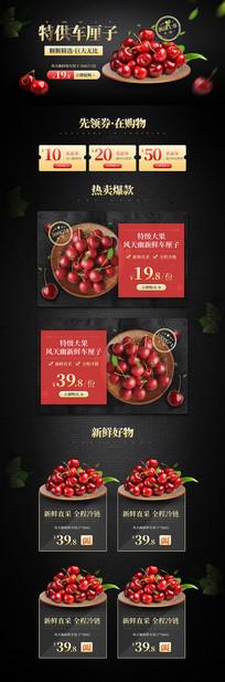 淘宝天猫水果樱桃促销首页模板