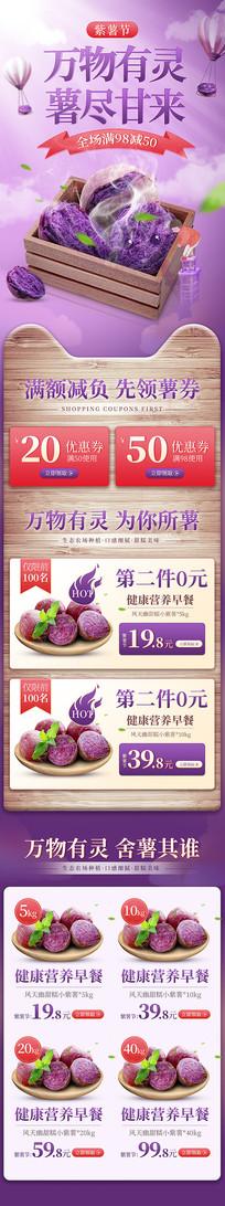 淘宝天猫紫薯详情页细节描述模板